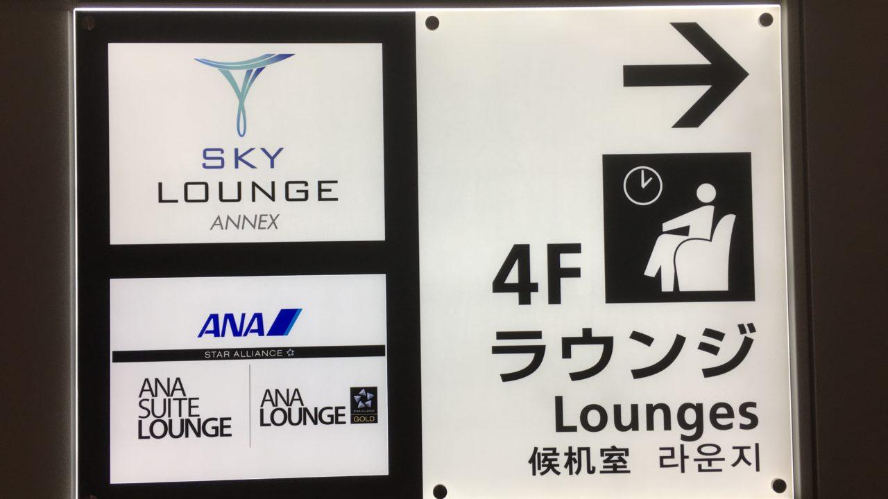 2019羽田空港国際線アナラウンジ
